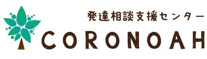 発達相談支援センター  CORONOAH(ころのあ)